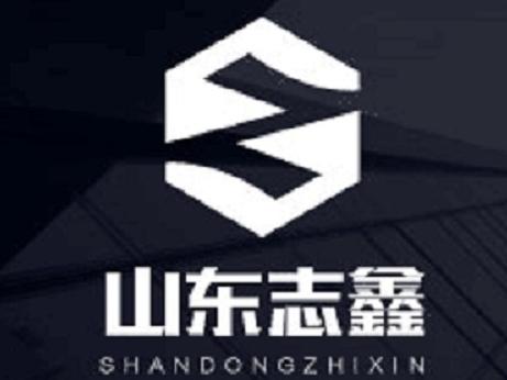 山东志鑫改建加固工程有限公司